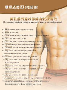 мужской массаж вакуумный массаж